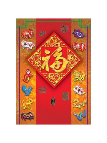 Chinese Greeting Card - Chinese Zodiac