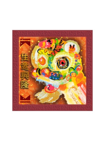 Chinese Greeting Card - Lion Dance