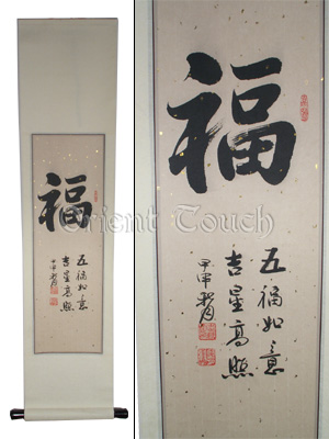 Chinese Calligraphy - Felicity