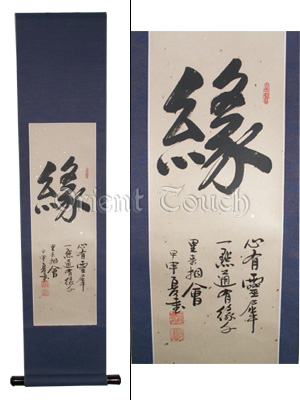 Chinese Calligraphy - Predetermination