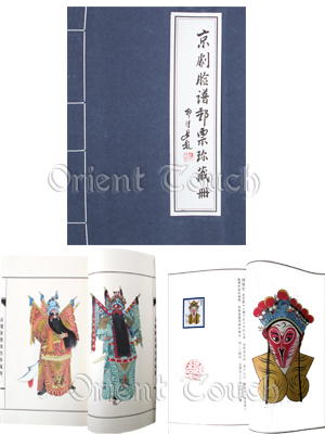 Peking Opera Facial Make-up Stamp Album