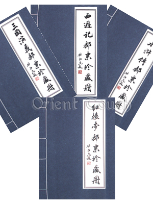 The Four Chinese Classical Novels Stamp Album