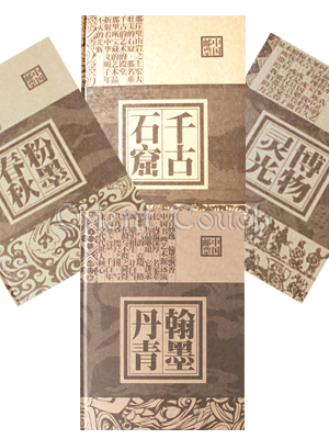 Chinese Arts Stamp Album
