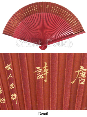 Silk Folding Fan - Chinese Poems