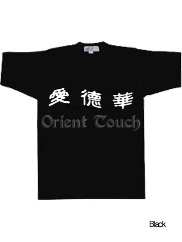 Customize Hand-Print T-Shirt